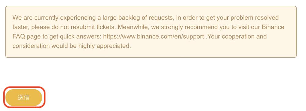 BINNACEサポート8