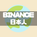 BINANCE日本人