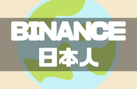 BINANCE(バイナンス)を日本人が使うメリット・デメリット