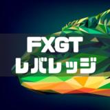 FXGTレバレッジ