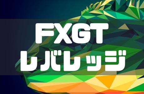 FXGTの最大レバレッジやルール・規制をわかりやすく解説!