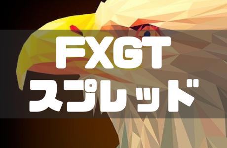 FXGTのスプレッドと他社比較を徹底解説!