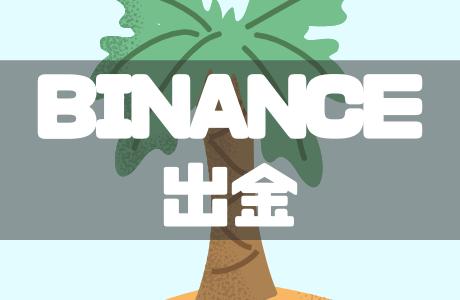 BINANCE(バイナンス)で出金・送金しよう!【最新徹底解説】