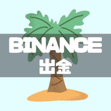 BINANCE出金