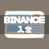 BINANCE(バイナンス)の入金ガイド|入金方法・反映時間・手数料まで
