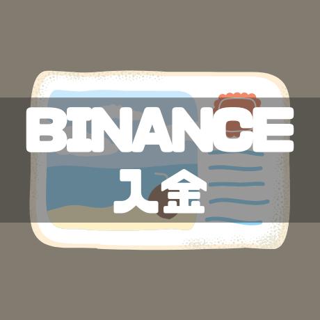 BINANCE入金