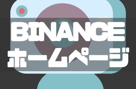 BINANCE(バイナンス)公式ホームページの見方と使い方を解説!