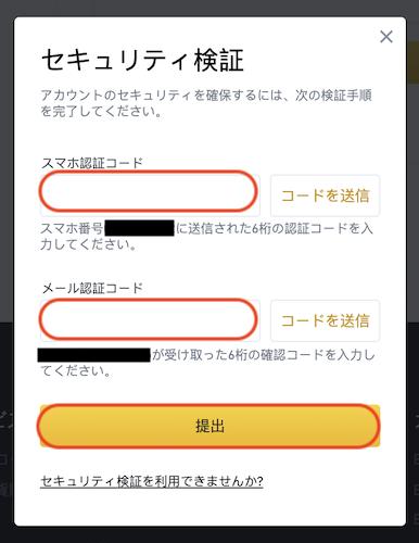 APIセキュリティ検証