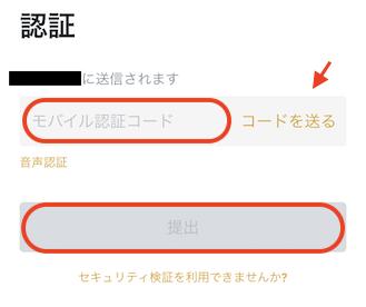 BINANCE(バイナンス)アプリのログイン方法4