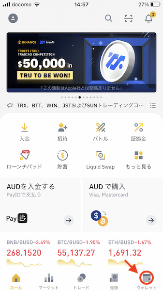 BINANCE(バイナンス)アプリの入金方法1