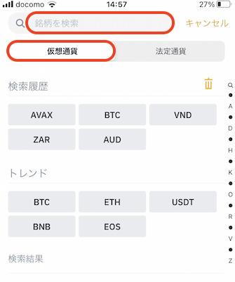 BINANCE(バイナンス)アプリの入金方法3