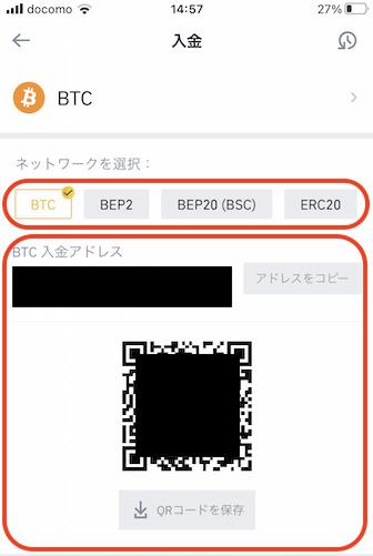 BINANCE(バイナンス)アプリの入金方法4