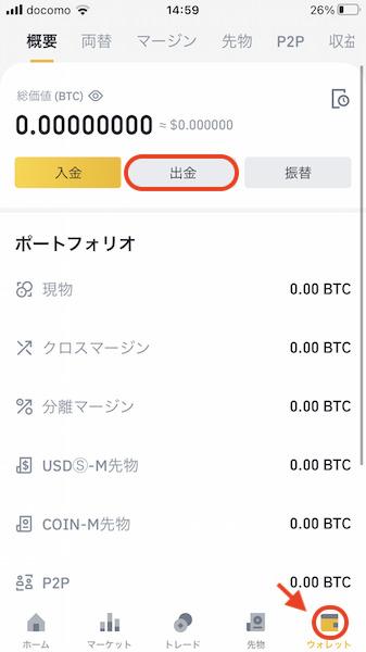 BINANCE(バイナンス)アプリの出金方法1