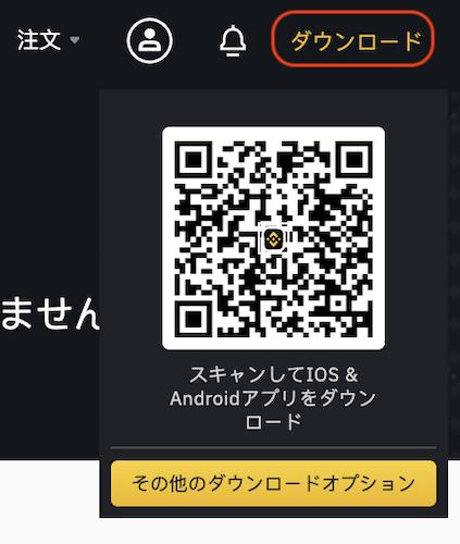 BINANCE(バイナンス)のアプリケーション