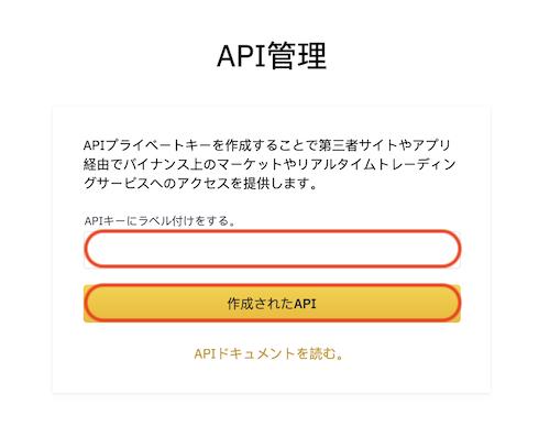BINANCE APIの作成1