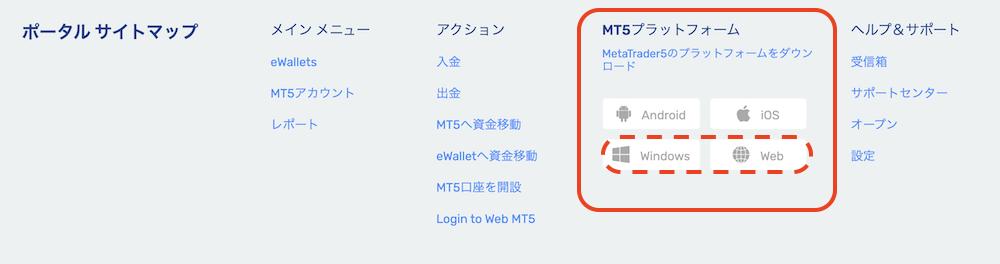 MT5ダウンロード1