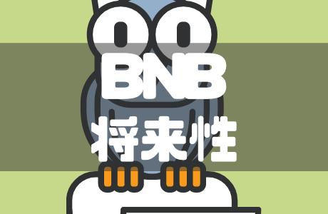BNB(バイナンスコイン)の今後と将来性をわかりやすく解説!