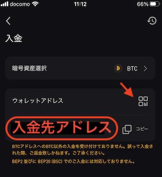 bybitスマホ入金4