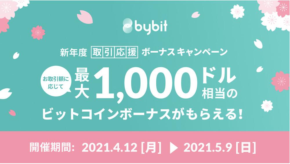 bybit(バイビット)の最新入金キャンペーン