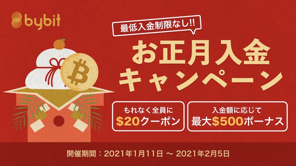 お正月入金キャンペーン