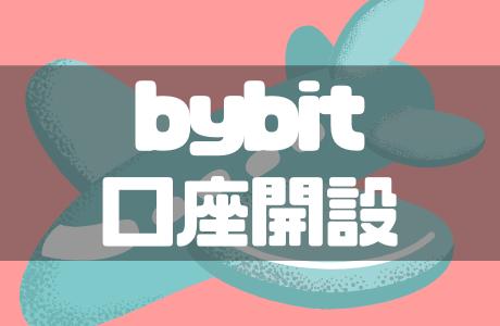 bybit(バイビット)の口座開設・登録方法を徹底解説!