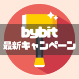 bybit(バイビット)最新キャンペーン&紹介コードを徹底解説