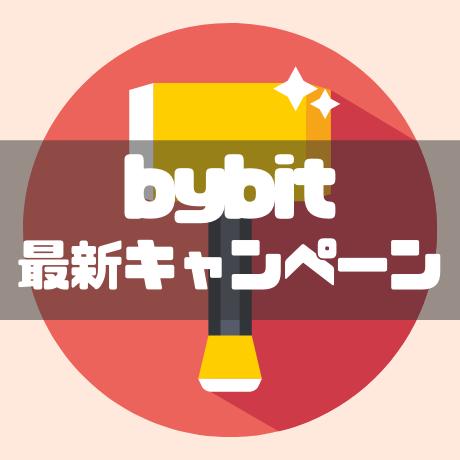 bybitキャンペーン紹介コード