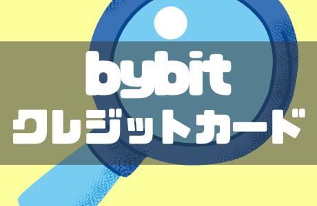 bybit(バイビット)でクレジットカードを使う方法と注意点