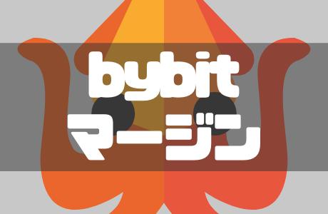bybit(バイビット)のクロスマージン・分離マージンを徹底解説