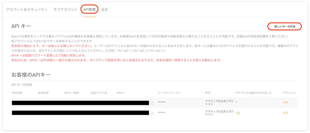APIキーの新規発行