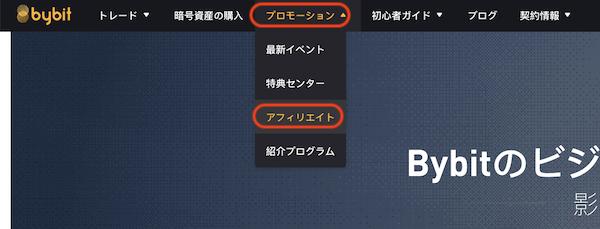 bybit(バイビット)のパートナー登録