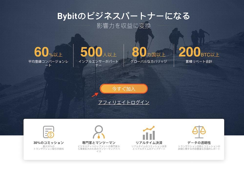 bybit(バイビット)のパートナー登録2