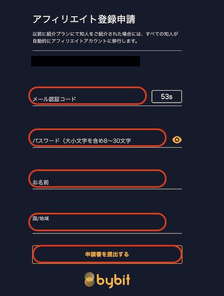 bybit(バイビット)のパートナー登録4