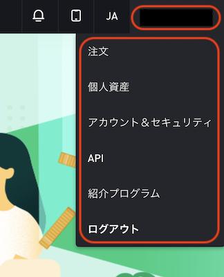 bybit(バイビット) アカウント設定