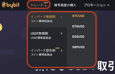bybit(バイビット) トレード