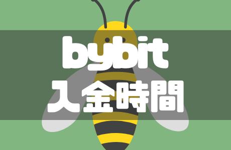 bybit(バイビット)の入金時間と反映されない時の対処法