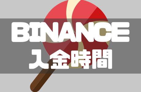 BINANCE(バイナンス)の入金時間と反映されない時の対処法