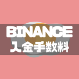 BINANCE(バイナンス)の入金手数料と注意点について