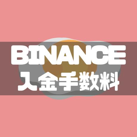 BINANCE入金手数料