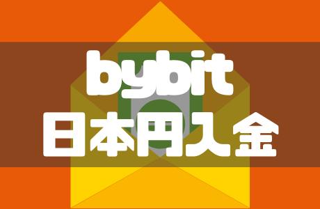 bybit(バイビット)で日本円を入金する方法と注意点を解説!