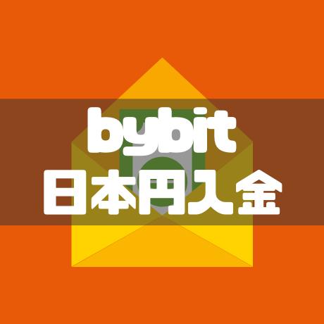 bybit日本円入金