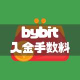 bybit(バイビット)の入金手数料と注意点について