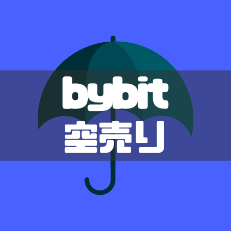 bybit空売り