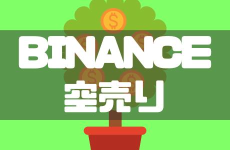 BINANCE(バイナンス)空売りの仕組みとやり方を徹底解説!