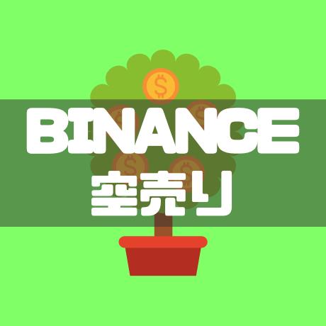 BINANCE空売り