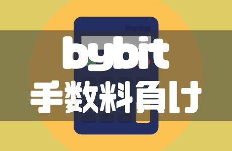 bybit(バイビット)の手数料は高い?手数料負けしない計算方法を徹底解説