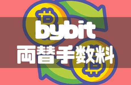 bybit(バイビット)のレバレッジ手数料と両替手数料を徹底解説