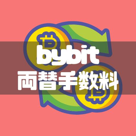 bybit両替手数料