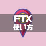 FTX使い方