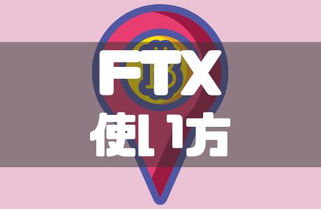 仮想通貨取引所FTX(エフティーエックス)の使い方を徹底解説!
